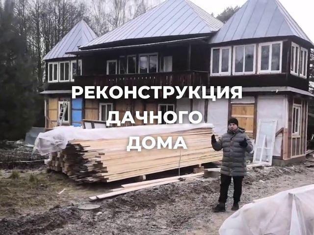 Реконструкция дачи