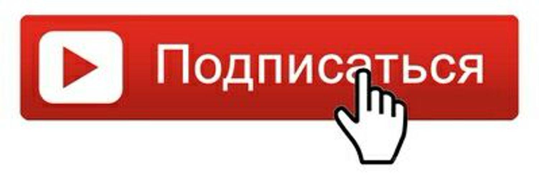 Подписаться на канал Эковата-МСК