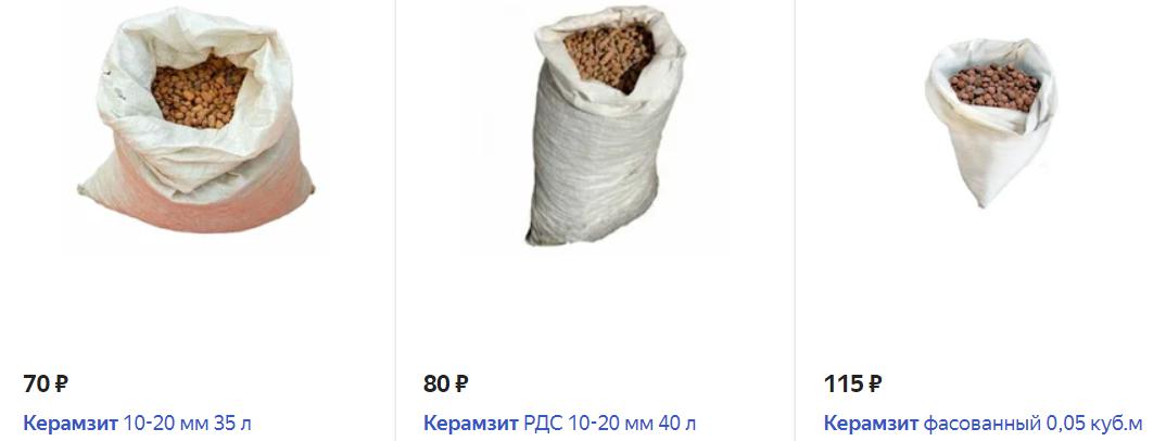 Цены на керамзит